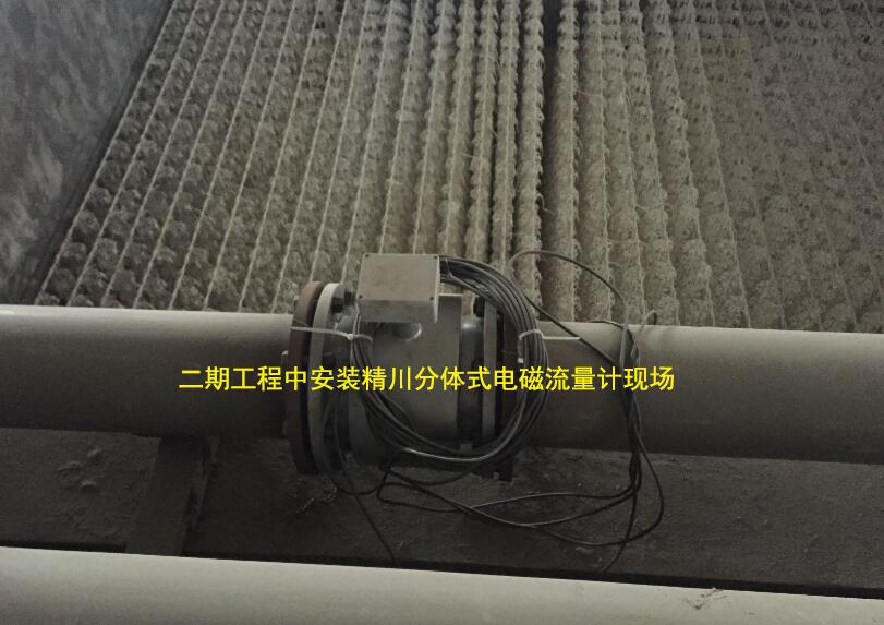 管道电磁流量计