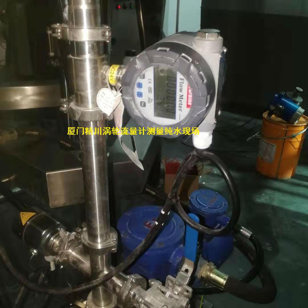 厦门精川液体涡轮流量计