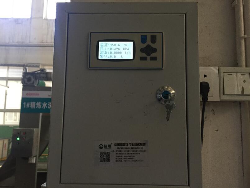 水洗厂蒸汽流量计