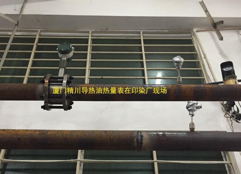 印染厂导热油热量表